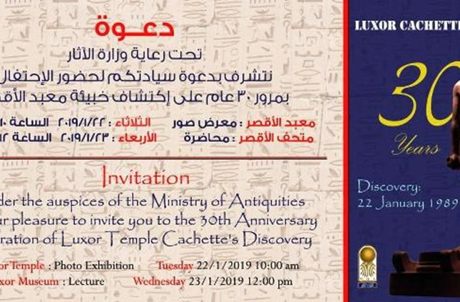 Celebrating the 30th anniversary of the discovery of The Cache at Luxor Temple