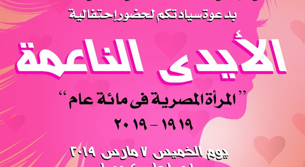 The Egyptian Museum of Observation celebrates International Women's Day