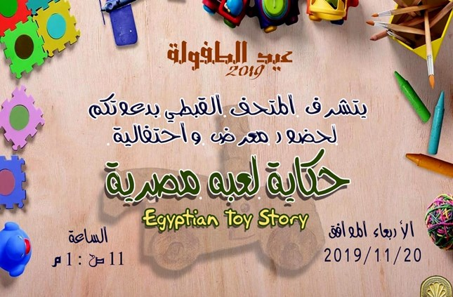 Egyptian Toy Story Event at Coptic Museum