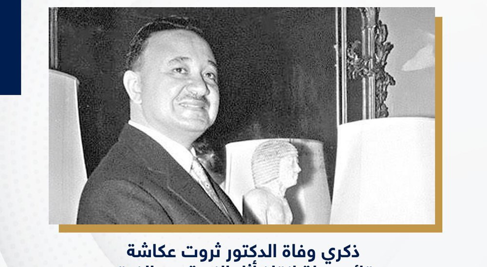 Today we commemorate the life of Dr. Tharwat Okasha, who passed away this day in 2012