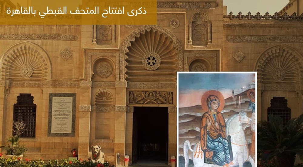 Today we celebrate the anniversary of the opening of the Coptic Museum in Cairo.