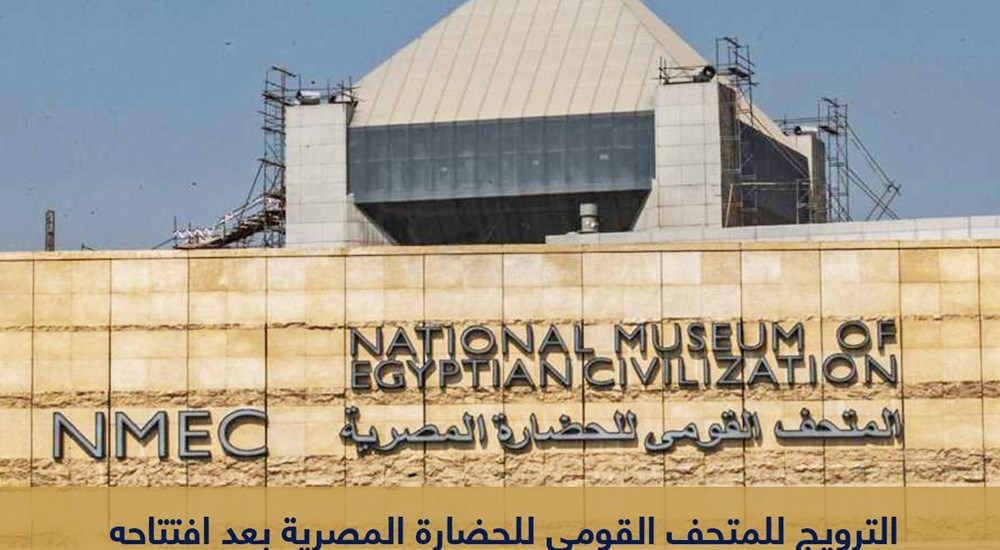 Promoting the National Museum of Egyptian Civilization in Fustat after its opening