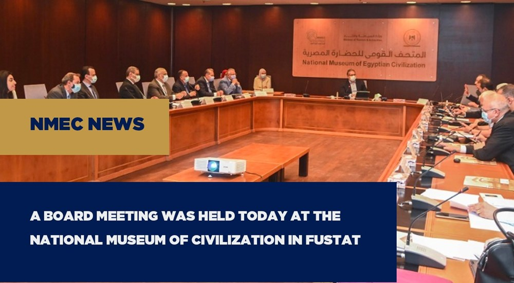 Meeting of the Board of Directors of the National Museum of Egyptian Civilization